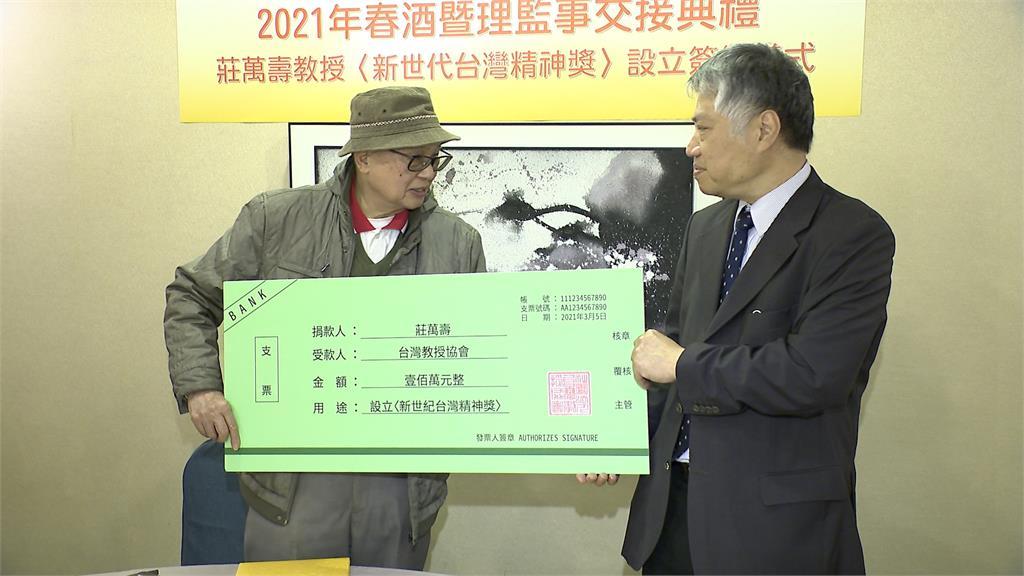 抗癌教授獻愛心!莊萬壽捐一百萬元給台灣教授協會 成立「新世代台灣精神獎」