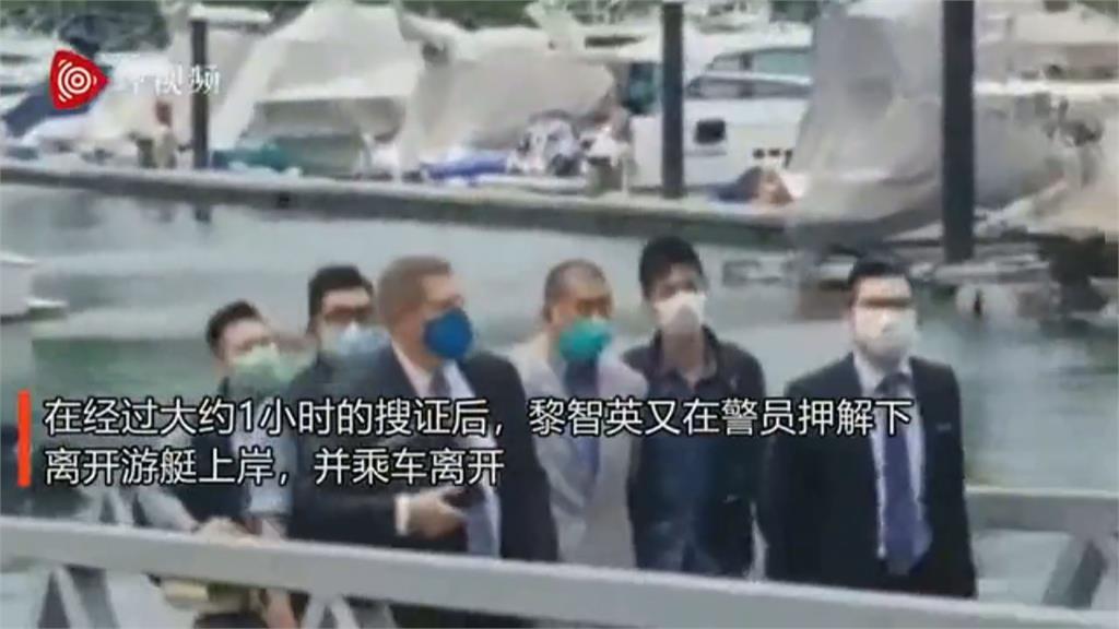 警搜查黎智英遊艇35分鐘 48小時內決定是否起訴!