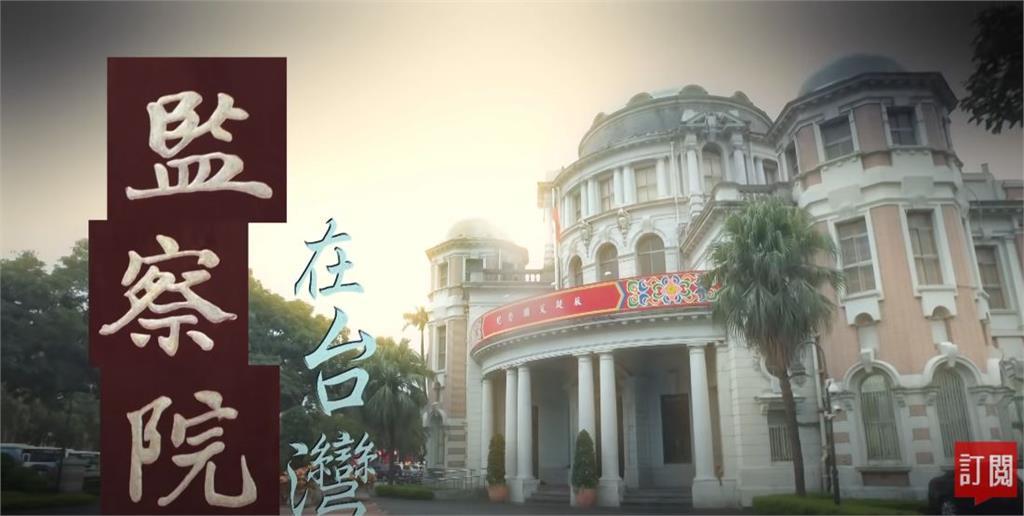 台灣演義/萬年監委惹議 藍綠共識廢監院、修憲有望  2020.07