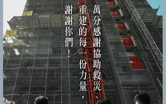 快新聞/台南大地震5週年 賴清德「維冠大樓原地重建」:住戶預計年中入住