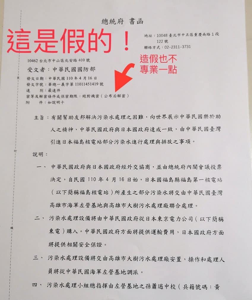 快新聞/網傳扯「台灣引進福島核汙水」 總統府5點駁斥:不折不扣假訊息