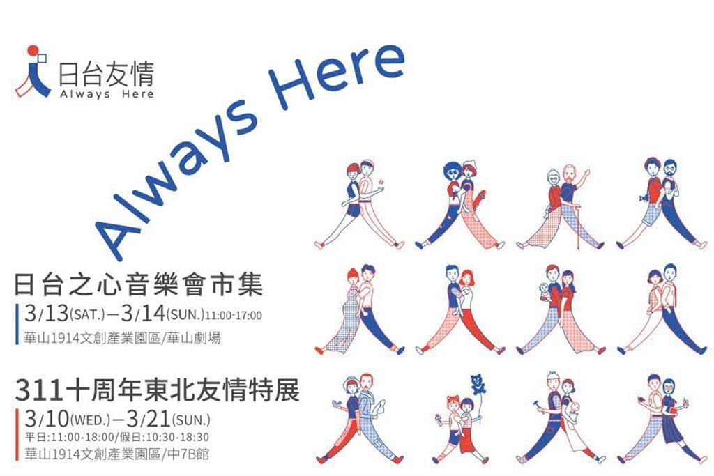 快新聞/謝謝台灣!311地震十週年日台協會辦特展
