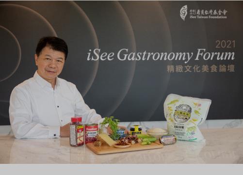 看見台灣基金會主辦「精緻文化美食論壇」 讓世界認識台灣精緻美好的一面