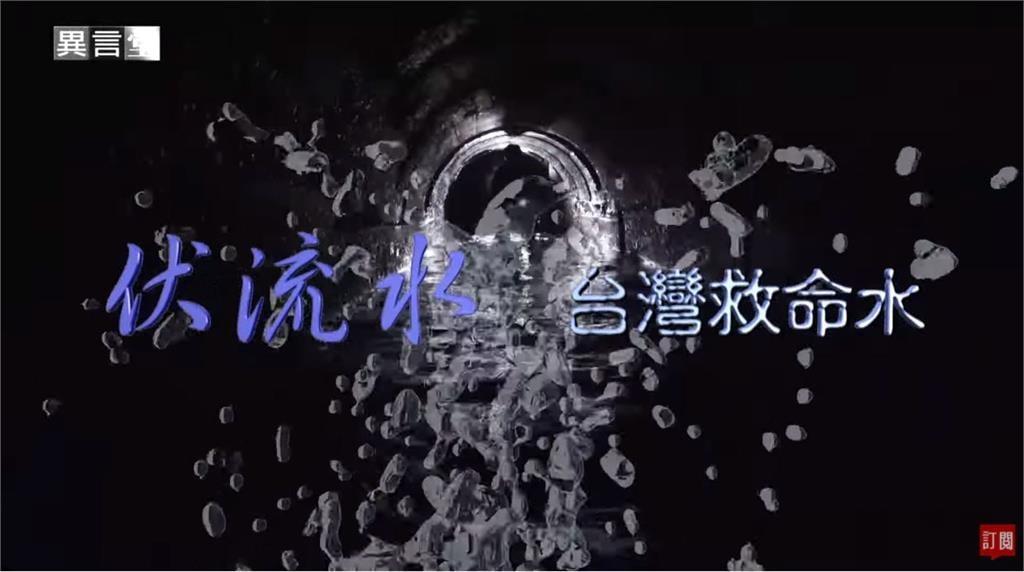 異言堂/「台灣救命水」伏流水!一窺屏東「二峰圳」取水奧祕
