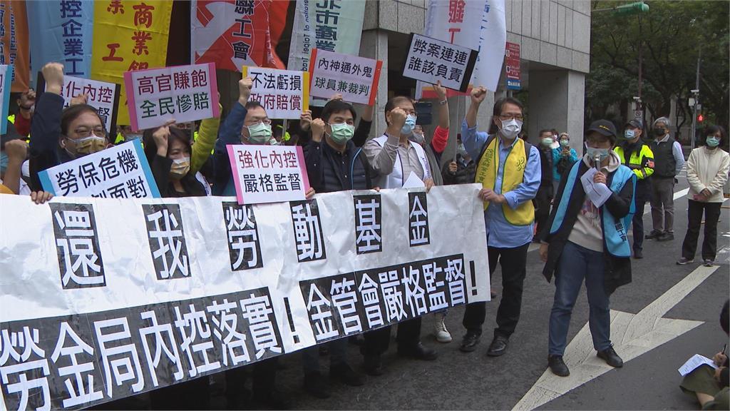 勞動基金監理會今召開 勞團抗議要查核 8年出包4次 損40.5億要國賠