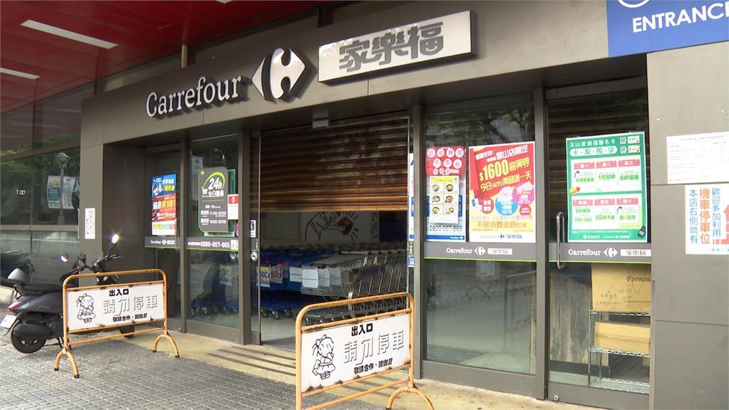 快新聞/傳家樂福總部將拋售台灣門市 官方嚴正否認:是謠言