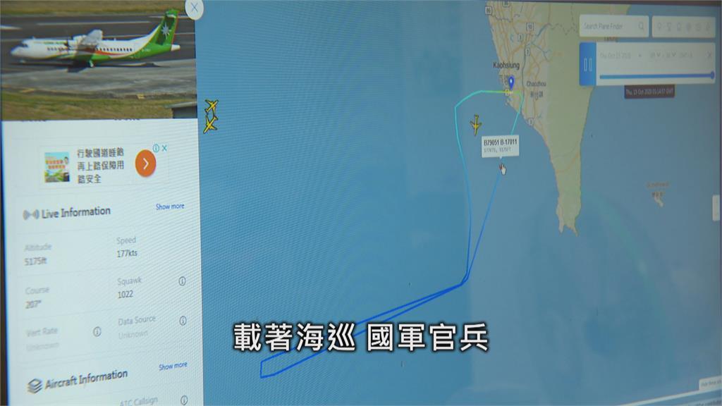 中國報復性干擾? 港無預警要我軍包機返航