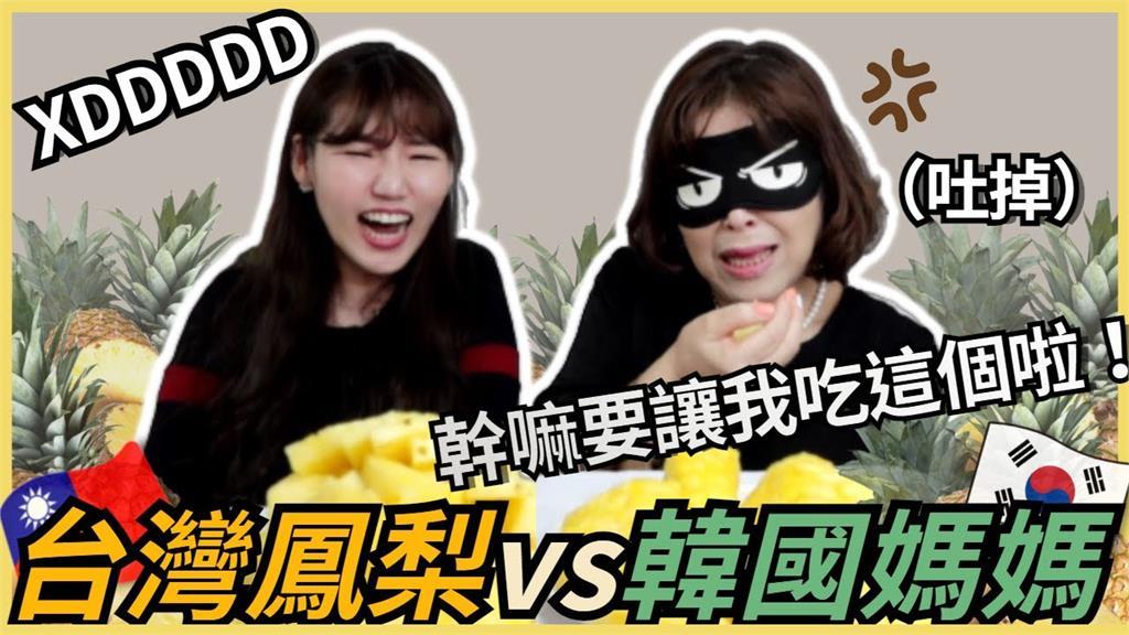 第一口就愛上!韓國媽媽盲測台菲鳳梨 結局讓女兒超傻眼:我也要吃