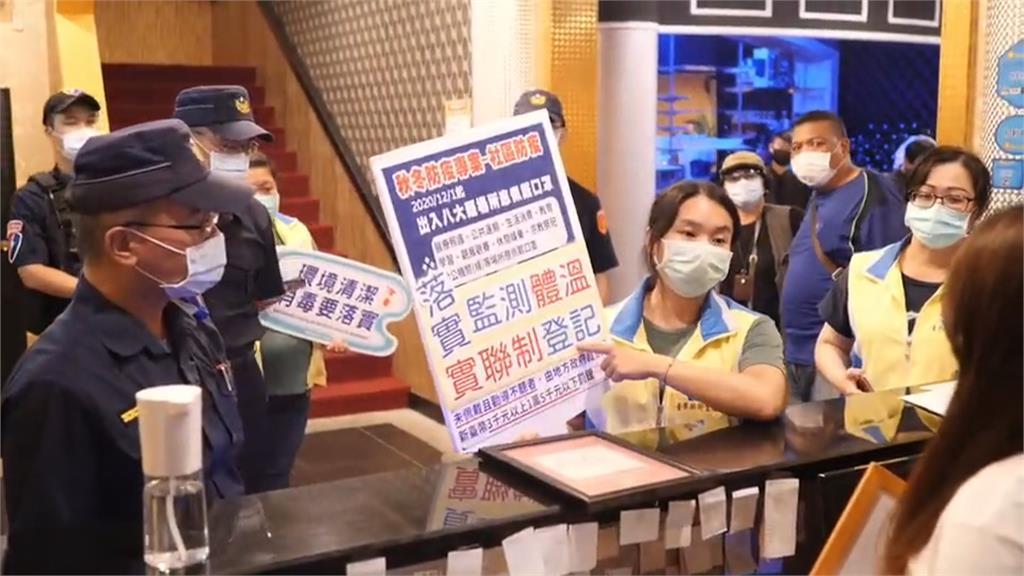 落實準三級防疫!台東警稽查娛樂場所  4家業者未依規定暫停營業