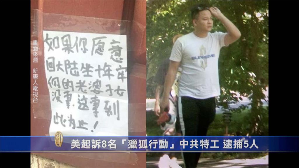 涉非法進行「獵狐行動」 美起訴8名中國特務