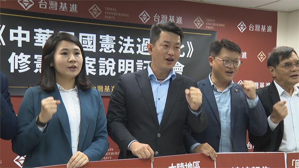 台灣基進拋過渡化修憲案  主張刪去「統一」字眼