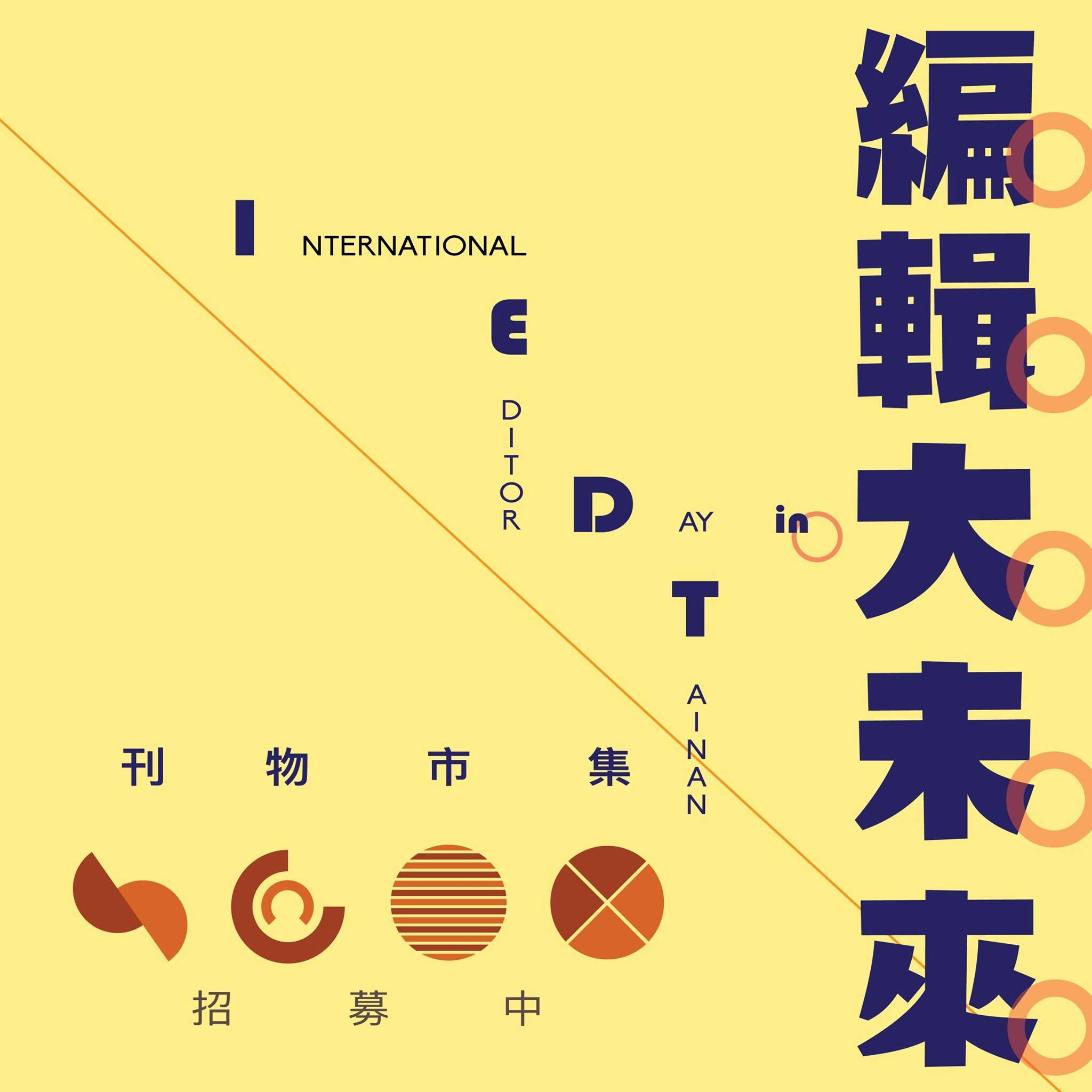 IEDT國際編輯人聚會在台南 在這裡說出最真實的聲音