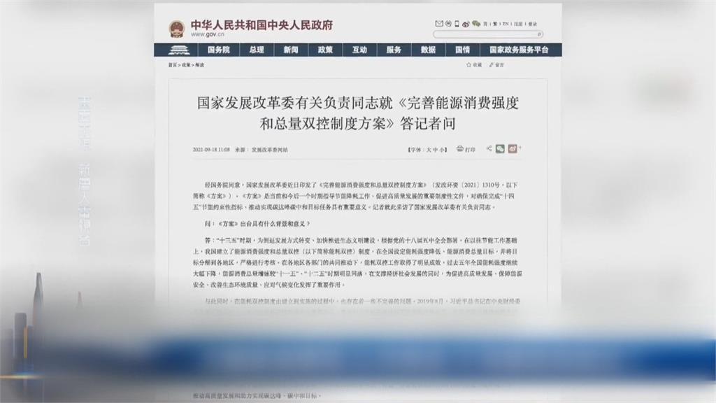 中國「能耗雙控」大限電 若成常態化恐成供應鏈轉移契機?