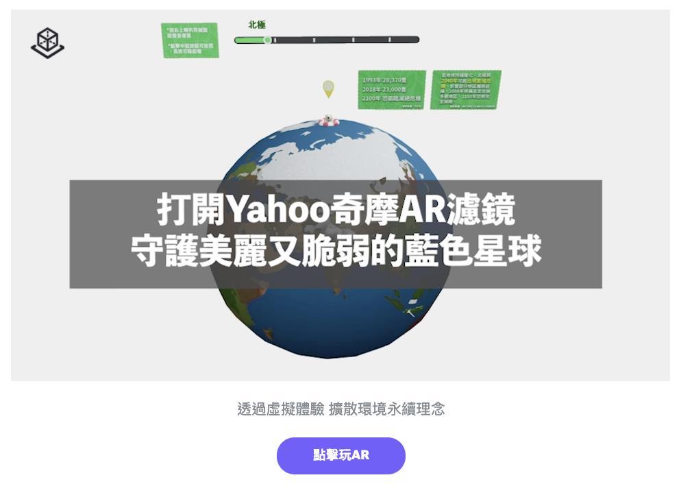 響應世界地球日 Yahoo奇摩推AR濾鏡提升環保意識
