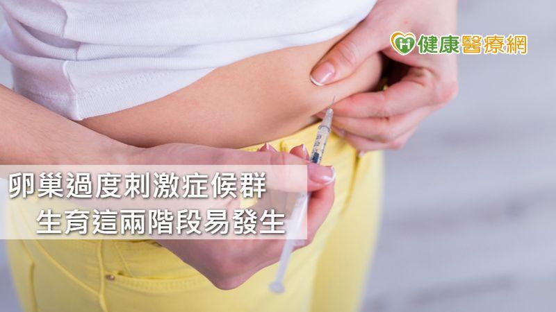 攻克卵巢過度刺激症候群 周宗翰中醫師解析助孕之道