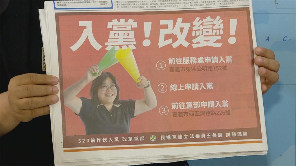 地方黨部稱有黑道女子入黨 王美惠登廣告自清