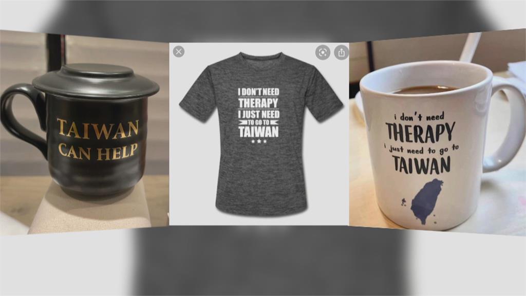 「不要治療 只要去台灣」 夯!國外哈台馬克杯、T恤賣到缺貨