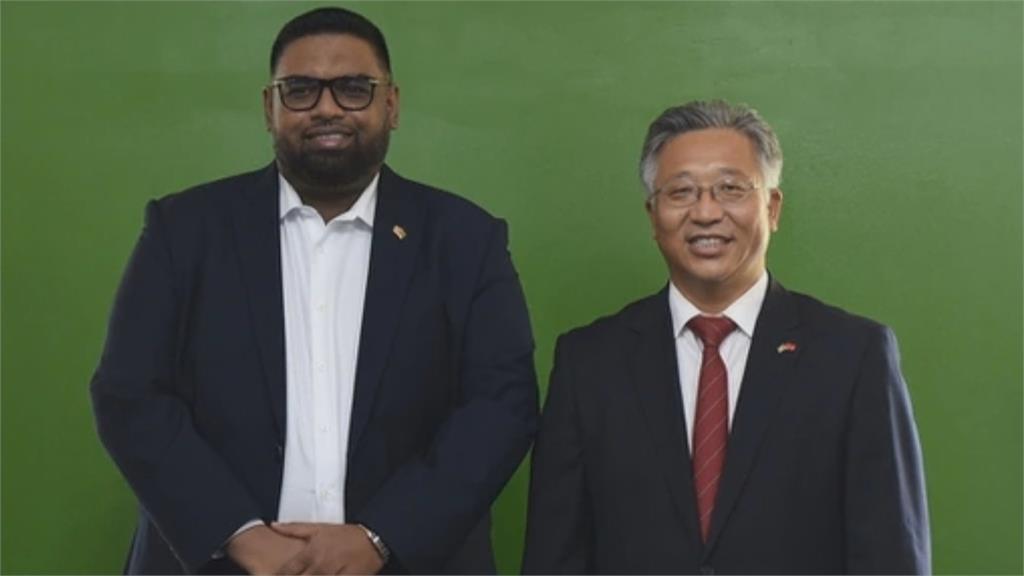 一天生變!蓋亞那撤台灣辦公室 總統府、外交部譴責中國打壓