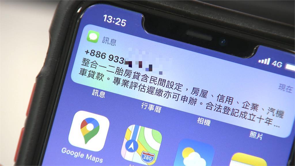馬上撥款又低利 手機簡訊狂轟炸 小心踩到高利貸陷阱