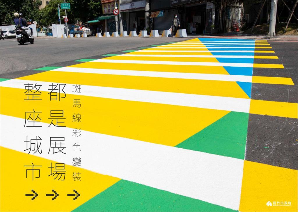 快新聞/新竹市區斑馬線變身設計元素 網友大讚:創意美翻了