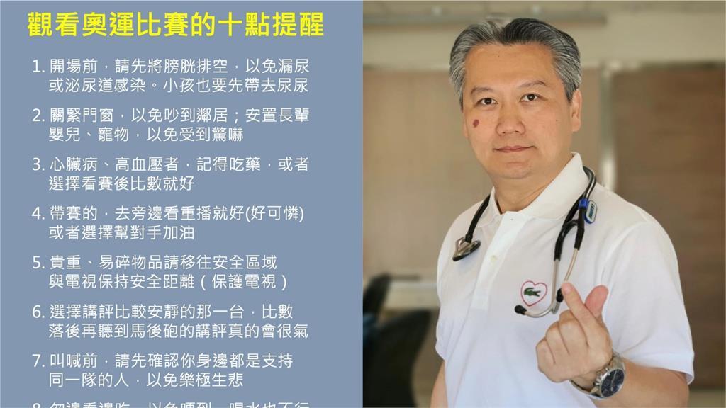 觀看東奧10個提醒!ICU名醫建議座位這樣坐 原因竟與「疫苗」有關