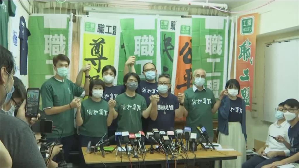 """提倡民生民主並行 香港""""職工盟""""宣告解散"""