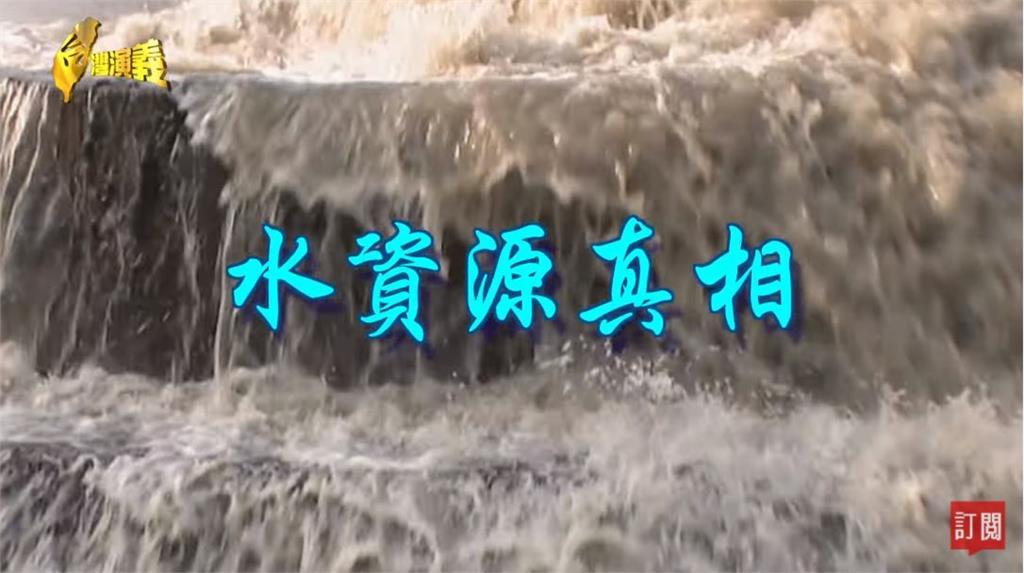 台灣演義/細說台灣水源!百年水利建設永續發展 |2021.04