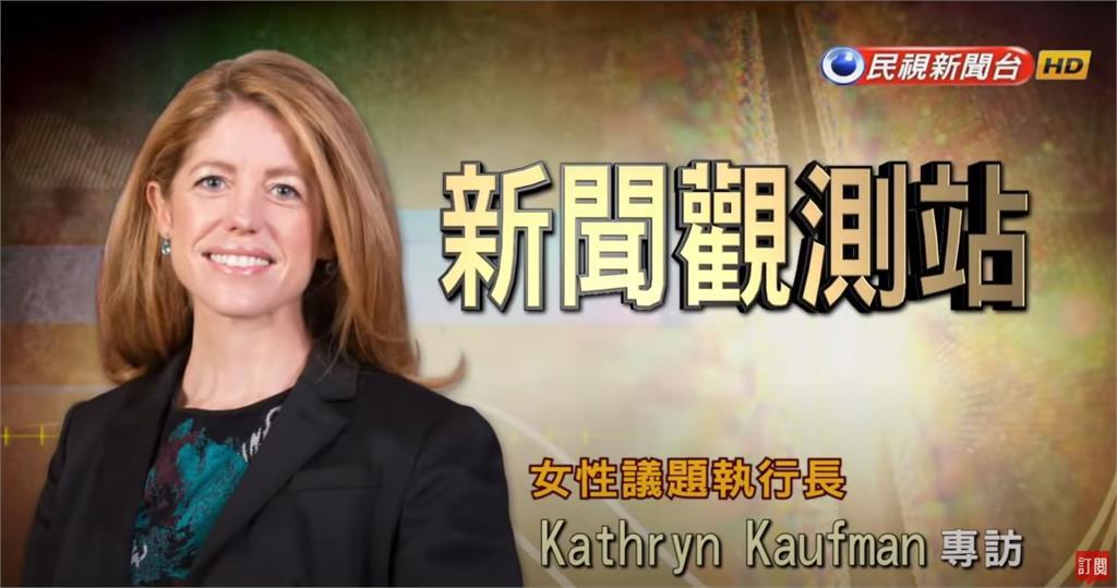 新聞觀測站/獨家/美聯邦政府OPIC女性議題執行長 K.Kaufman|2019.04