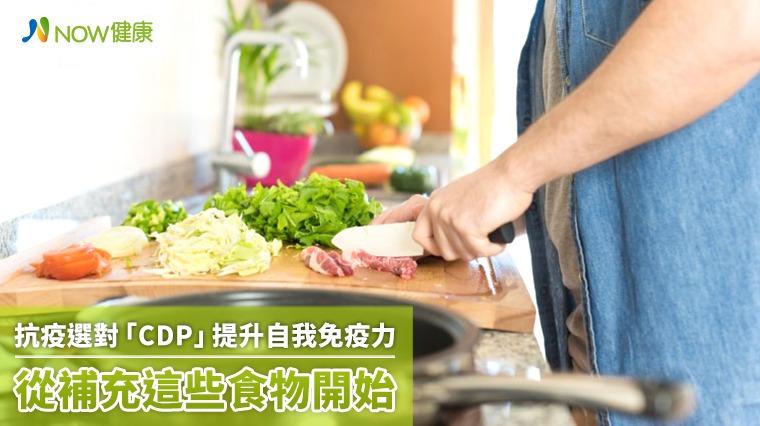 抗疫選對「CDP」提升自我免疫力 從補充這些食物開始