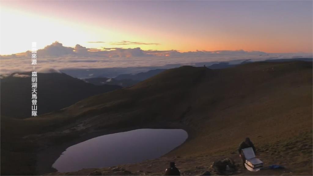 嘉明湖基地台開通 可保障登山客通訊安全