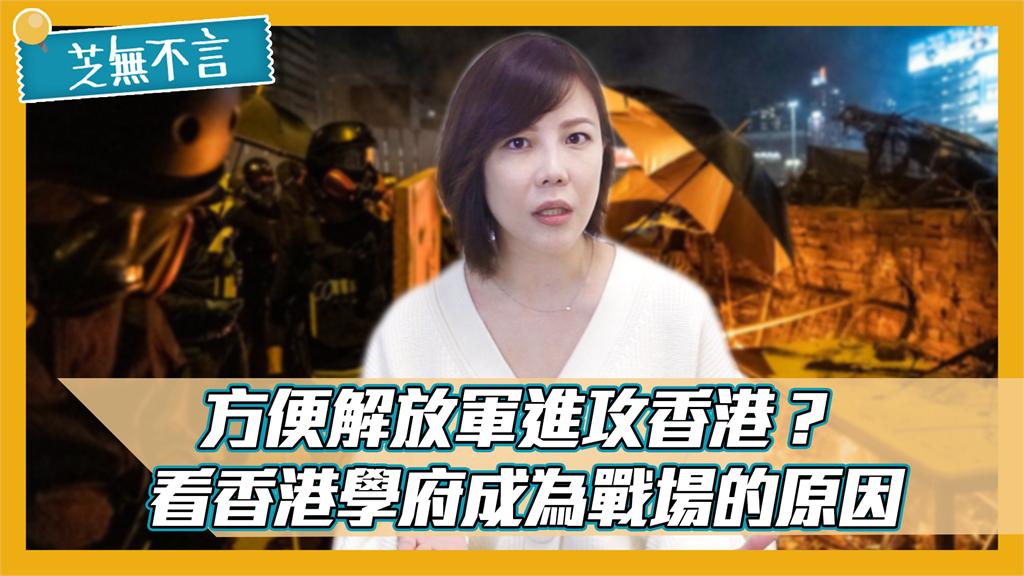 芝無不言/方便解放軍進攻香港?看香港高等學府成為戰場的原因