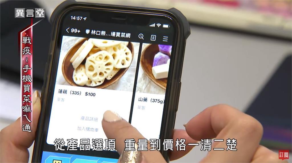 異言堂/傳統市場分流管制 用手機也能賣菜買菜!
