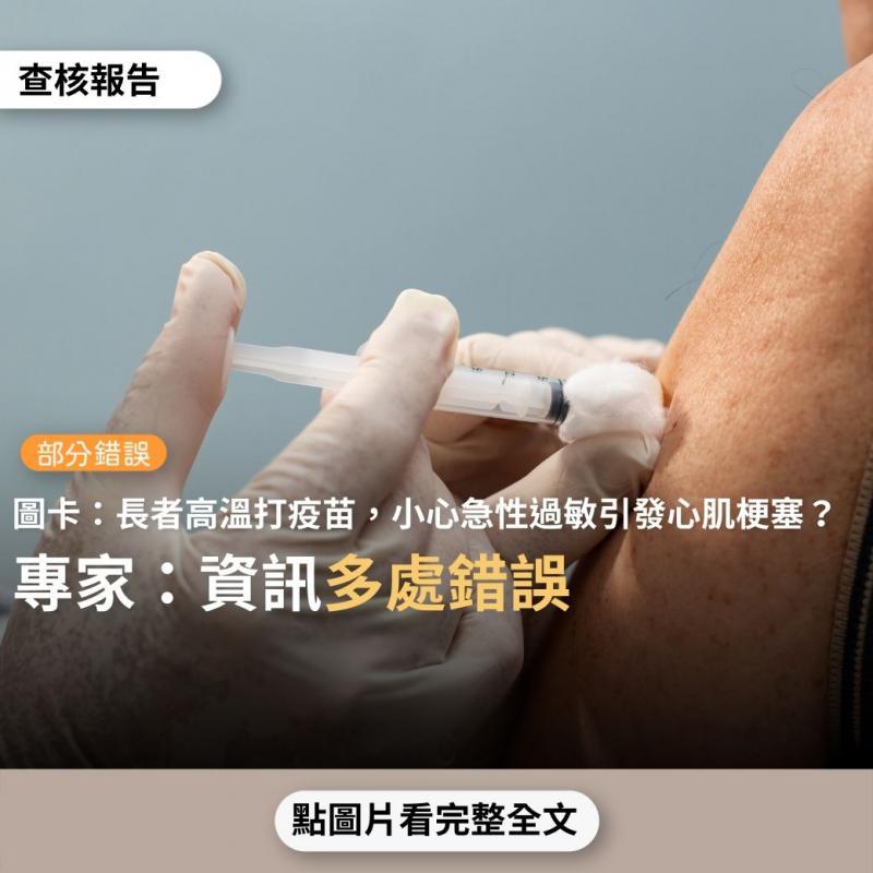 事實查核/網傳「長者<em>高溫</em>打疫苗要注意,應等身體狀況平穩再打疫苗,以防打完疫苗後因急性免疫反應而過敏,造成冠狀動脈急速收縮、引發心肌梗塞」?