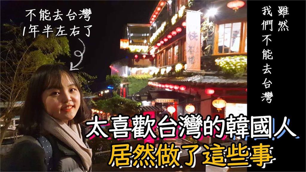好想念台灣!韓妞為了永遠記住做出4件事 曝「學好繁體字」關鍵靠這招