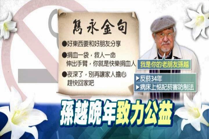 做公益35年! 孫越37年老菸槍催生「菸害防制法」