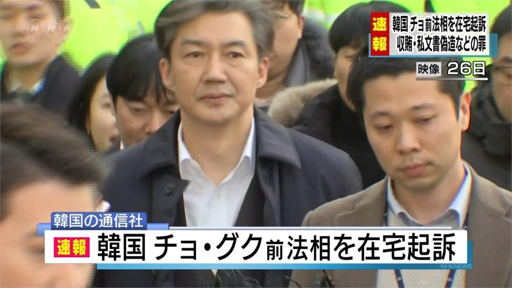 南韓前法務部長曹國 遭檢方以12項罪名起訴