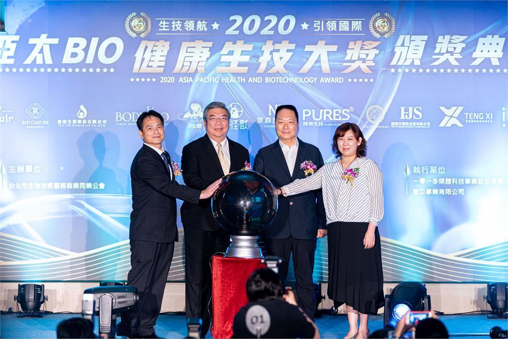 生技公會打造產業奧斯卡「2020亞太BIO健康生技大獎」