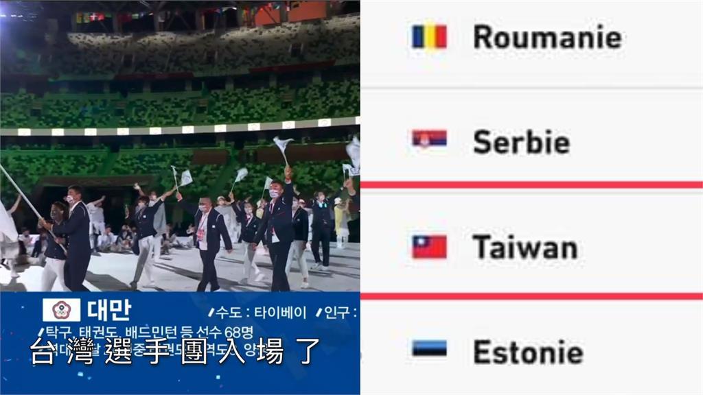 東奧/正名再+1!法媒不甩中國「官網見台灣+國旗」網感動:好朋友