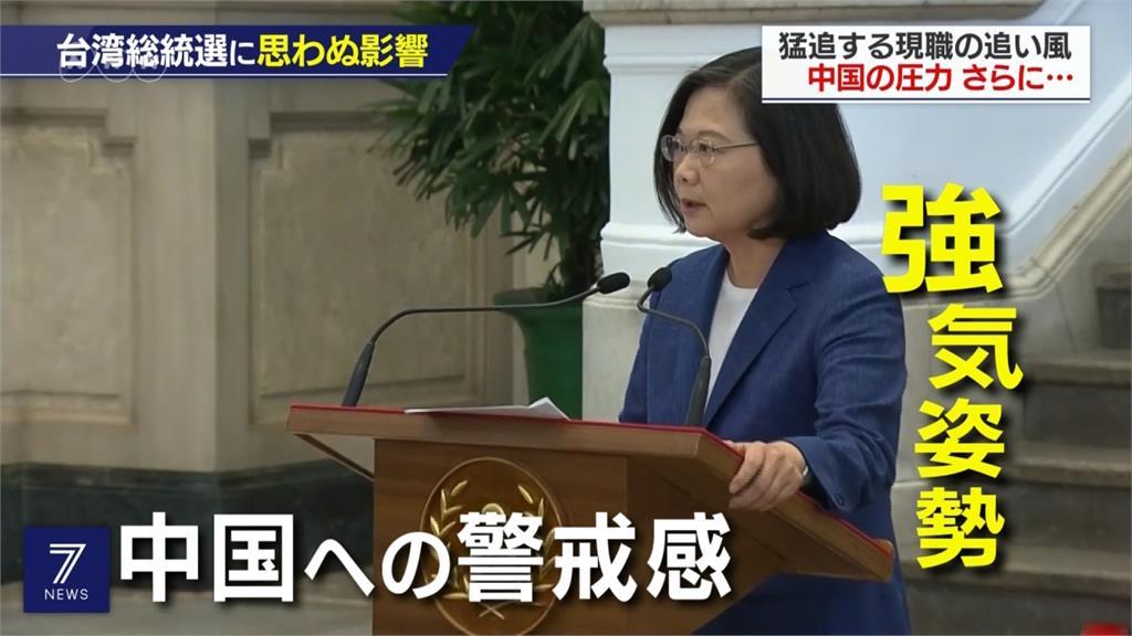 日媒關注2020大選 指香港反送中影響台灣選情