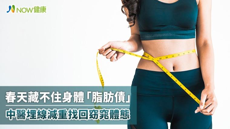 春天藏不住身體「脂肪債」 中醫埋線減重找回窈窕體態