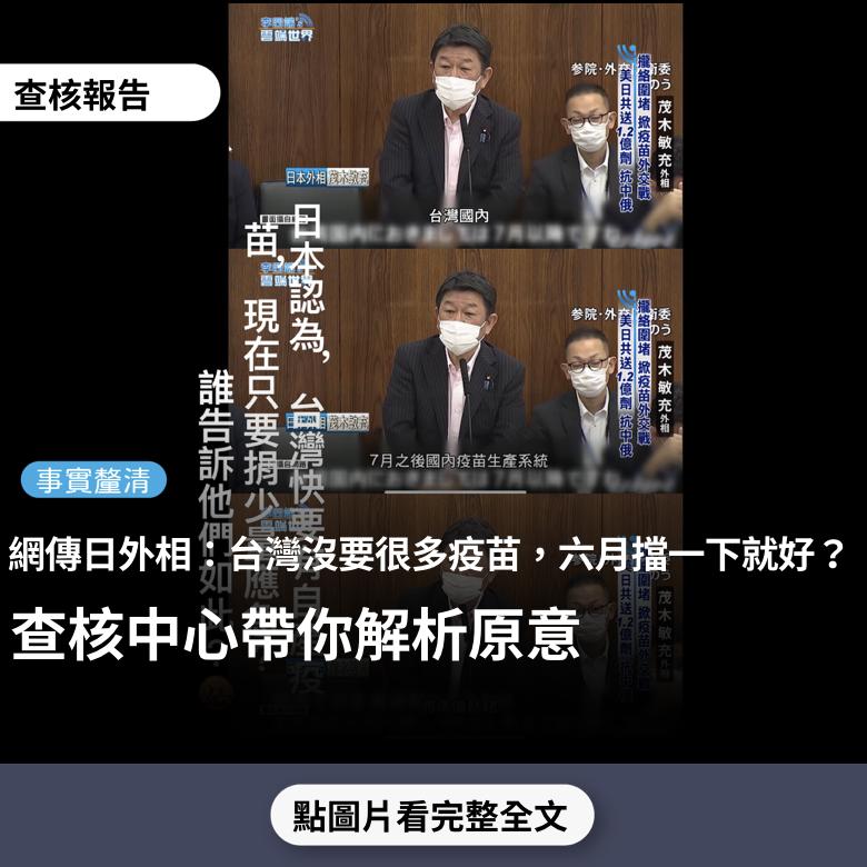事實查核/【事實釐清】網傳「日本外相在國會被問到,為何只給台灣124萬疫苗,說『台灣政府沒想要很多,只要六月擋一下就好』」?
