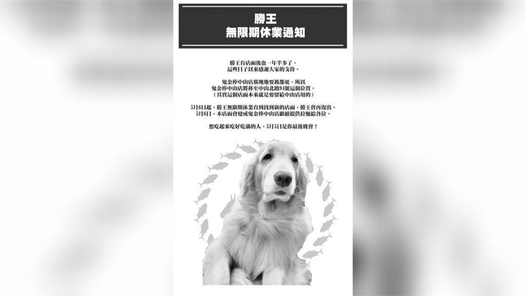台北人氣拉麵店 都更影響暫歇業