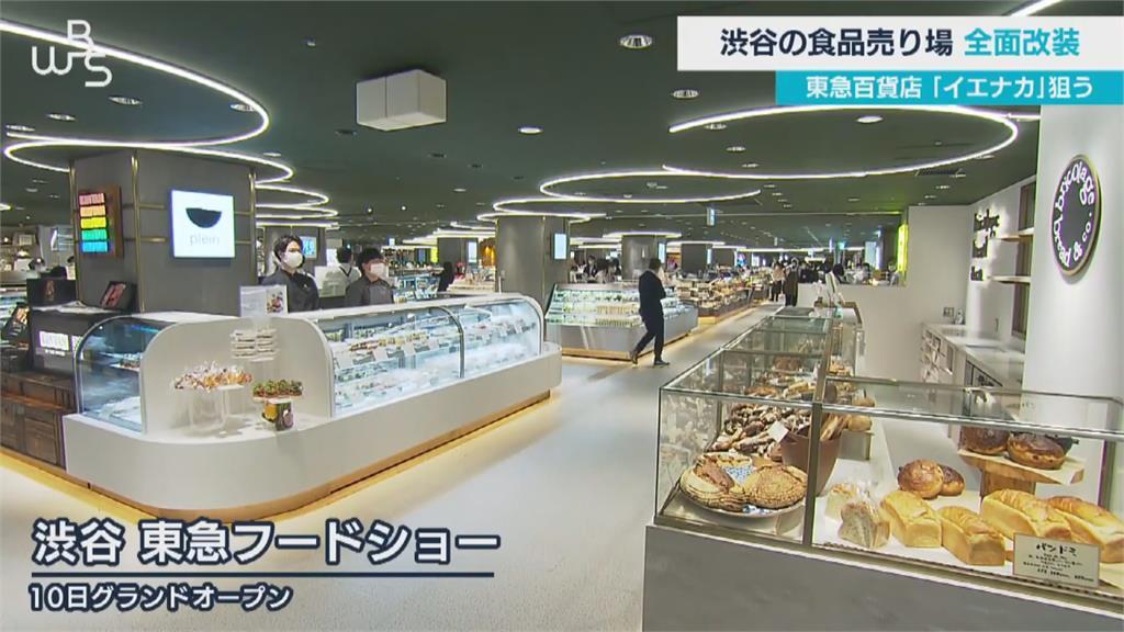螞蟻天堂!東急FoodShow改裝開幕 240甜點和美食店家 澀谷化身美食天堂