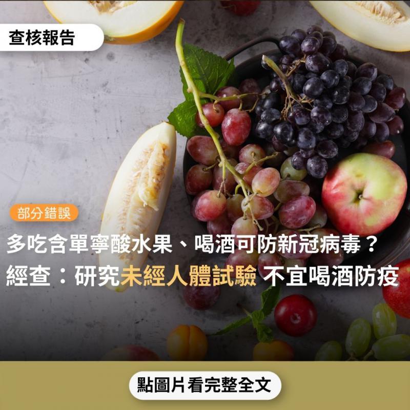 事實查核/【部分錯誤】網傳「多吃含單寧酸的水果,可抑制新冠病毒;喝酒防疫不是亂說的。紅酒&高粱酒內的單寧酸可防疫」?