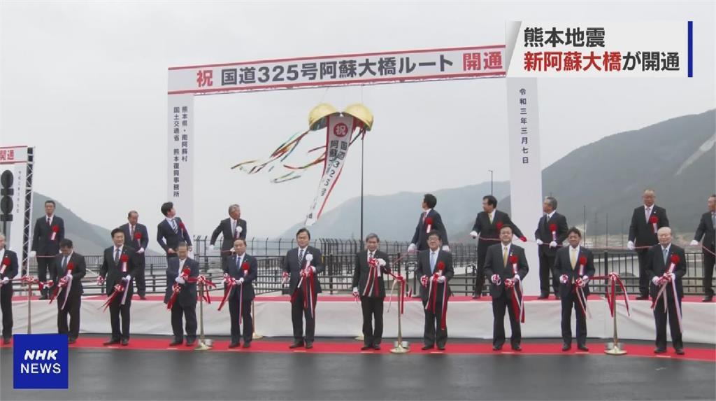 強震橋斷5年 日熊本新阿蘇大橋通車