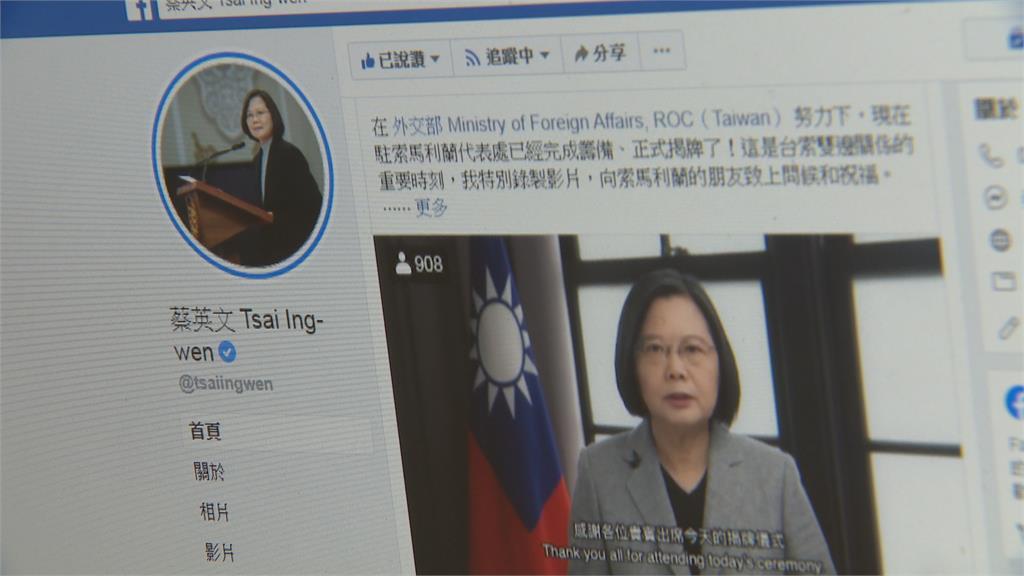 不顧北京反對「台索一家親」  我駐索馬利蘭代表處揭牌 蔡總統祝賀