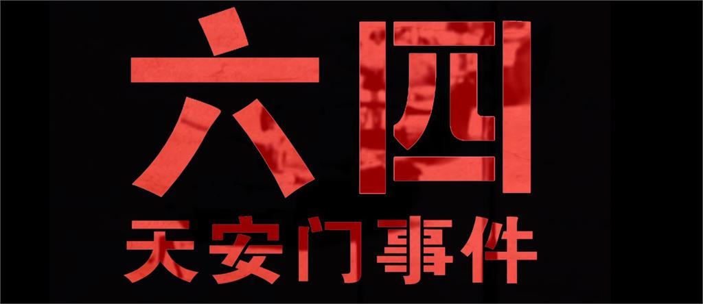 台灣演義/六四31年!回顧1989天安門事件始末 2020.06
