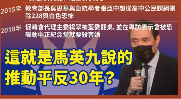 快新聞/馬英九稱為228「盡心盡力30年」 台灣基進狠批:睜眼說瞎話