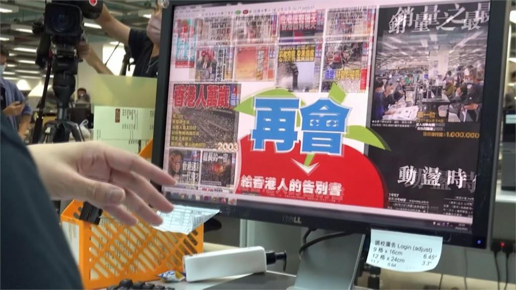港蘋果日報停刊 美.日.台發聲挺新聞自由