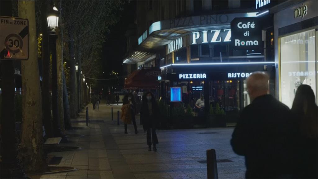 巴黎4週宵禁令開跑 餐廳店家早早關門